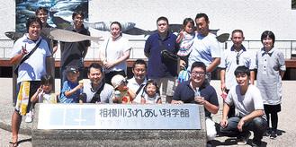 相模川ふれあい科学館で写真を撮る参加者ら