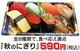 今が旬の『秋のにぎり』に『サンマ蒲焼き丼』