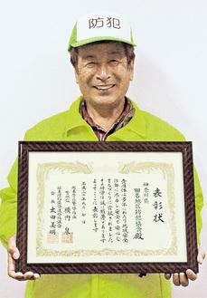 表彰状を手に笑顔の大谷会長