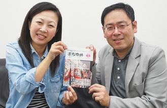 「まちゆめ」の発行を手掛ける今井英貴さん(右)と新井雅由妙さん