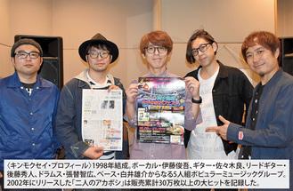 フェスタのチラシと、自身らが紹介された紙面を手にするメンバー。右から、後藤さん・張替さん・伊藤さん・佐々木さん・白井さん=9日、川崎市内スタジオ