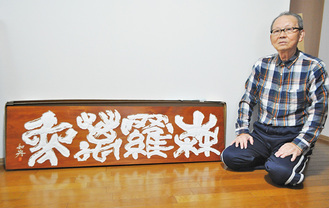 展示される「森羅万象」と古戸さん=20日