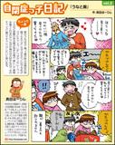 連載漫画「自閉症っ子日記」第2話