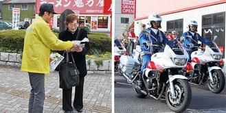 交通部隊の出発式(右)/ブロッコリーを配り交通安全を呼び掛ける会員