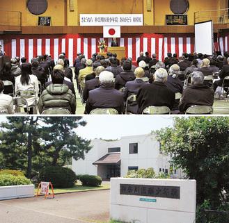 1月10日に行われた式典(上)、神奈川医療少年院(下)