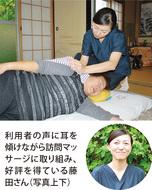 子育てママ、鍼灸師で活躍