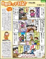 連載漫画「自閉症っ子日記」第4話