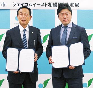 協定を結んだ加山市長(左)と稲吉局長=22日、市役所