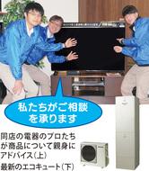4K8K・エコキュート相談会