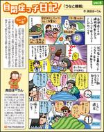 連載漫画「自閉症っ子日記」第5話