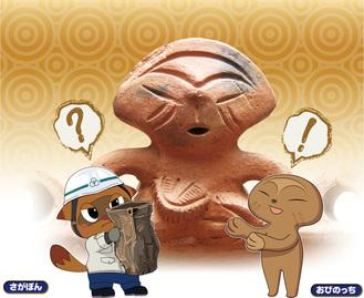 考古学者さがぽんと、大日野原遺跡の土偶から生まれたおびのっち