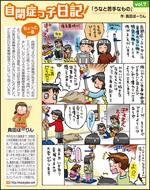 連載漫画「自閉症っ子日記」第7話