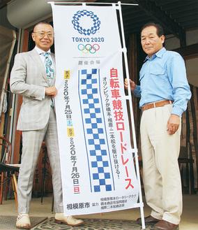 横60cm×縦180cmの旗の横に立つ相模原橋本RCオリパラ担当委員の小島さん(右)と江成藤吉郎さん