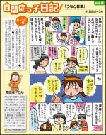 連載漫画「自閉症っ子日記」第8話