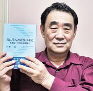 「教科書にない」近代日本史
