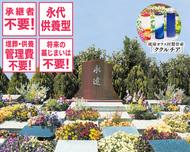 相模原で話題の樹木葬・フラワージュ累計2500件販売の秘密とは?