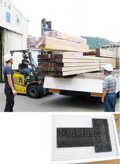 8月20日に長竹の製材工場から出荷された(上写真)。各木材には『相模原市』の印字がされる(右写真)