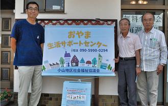 増田センター長(右から2番目)とボランティアスタッフ=同センター