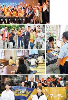多くの参加者が集い、盛り上げた啓発事業=21日、あじさい会館