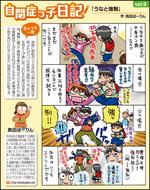 連載漫画「自閉症っ子日記」第9話