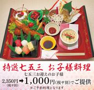 七五三・祝事は「日本料理 志むら」へ