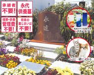 累計3000件販売 大人気の樹木葬「相模原フラワージュ」の魅力を探る