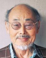 丘 修三さん(本名:渋江孝夫さん)