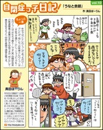 連載漫画「自閉症っ子日記」第10話