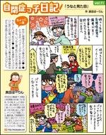 連載漫画「自閉症っ子日記」第11話