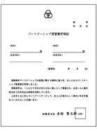 「パートナー制度」4月導入