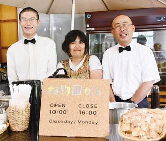 ▲田口さん(中央)が「一緒に働けて楽しい」と話す2人と。接客、コーヒーのドリップを担当する里村雄治さん(左)、宮田貴文さん(右)