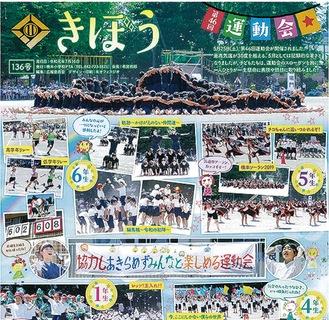 市長賞に輝いた橋本小学校PTAの広報紙