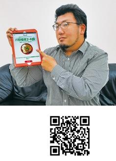 ▲CHORUSのQRコード企画者の梶山さん