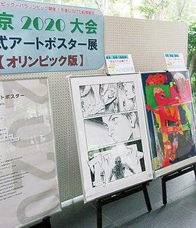 ポスター展=市立博物館提供