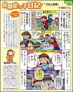 連載漫画「自閉症っ子日記」第12話