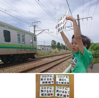 (上)走行する車両にプラカードを掲げる慶人くん=矢掛立体交差(下)相模線バージョンもある手づくりのプラカード