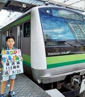 横浜線112周年を祝福