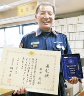 市内初、石井さん受賞