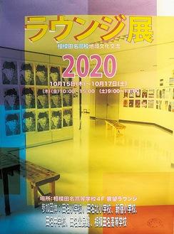 同展覧会のポスター