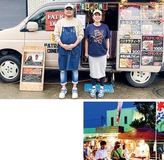 (上)同店を経営する代表の小池玄太郎さん(左)と店長の小池めぐみさん(下)8月に行われた「小さな夕涼み会」の様子