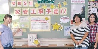 (左から)公募委員の坂井さん、長沢さん、竹内さん
