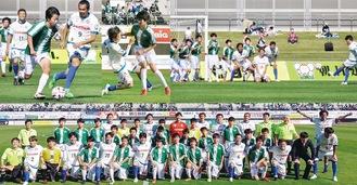 元気いっぱいのプレーで熱戦を演じた市選抜中学3年生チームと元日本代表選手たち=25日、相模原ギオンスタジアム