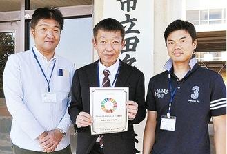 登録書を持つ小泉校長(中)と江成会長(右)、金井憲一副会長(左)
