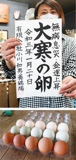 (写真上)「大寒の卵」と同封するラベルを手にする小川和男養鶏場の志田由紀子さん(写真下)同養鶏場が取り扱う3種のタマゴ