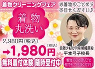 着物丸洗い1980円
