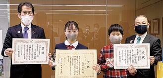 表彰状を手にする志田さん(中央左)と向江さん(中央右)