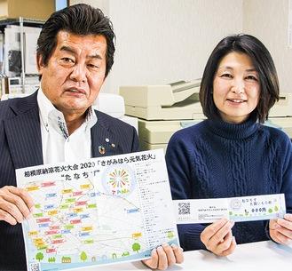 「たなちず」を手にする久野実行委員長(左)と、地域商品券「たなちずお買いもの券」を持つ長谷川さん=16日