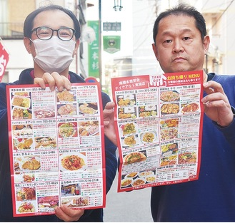 メニューを掲げる同会の雨宮会長(右)、森山さん