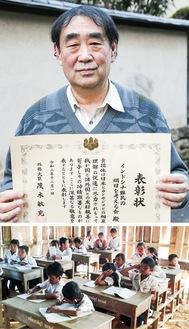 (上)賞状を持つ永瀬さん(下)再建を予定している学校の現在の様子。床は土で、壁には隙間が多数ある=提供写真