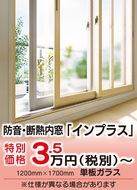 防音・断熱窓で快適生活